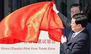 Nhận hối lộ, nguyên Thị trưởng Thiên Tân lĩnh án 12 năm tù
