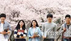 Học bổng Tiến sĩ năm 2015 tại Hàn Quốc
