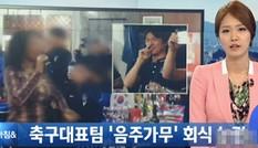 Hé lộ clip thác loạn của tuyển Hàn Quốc mừng… thua trận