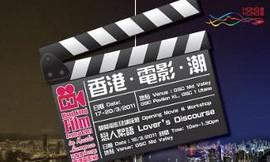 LHP Quốc tế Hong Kong kém vui vì thảm họa Nhật Bản
