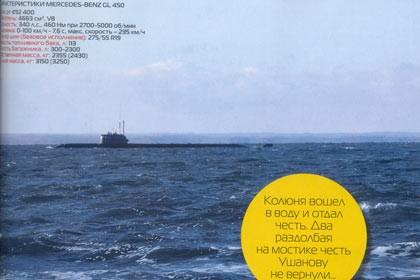 Tạp chí ôtô làm lộ tàu ngầm tuyệt mật của Nga
