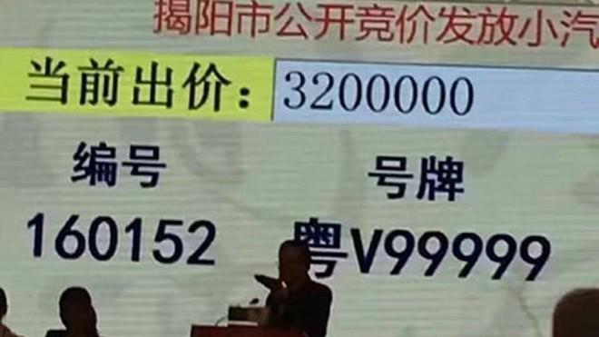 Biển số xe Yue V99999 được bán trong một cuộc đấu giá