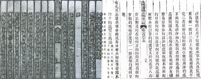 Báu vật ghi khắc chủ quyền biển đảo Việt Nam - ảnh 3
