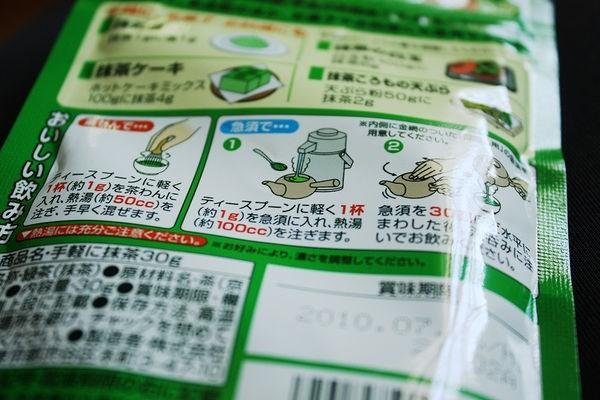 Say trà ở thiên đường trà sencha Nhật Bản - ảnh 19