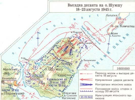 Bản đồ lực lượng lính thủy đánh bộ Liên bang Xô viết đổ bộ lên đảo Sumy. thuộc quần đảo Kuriin