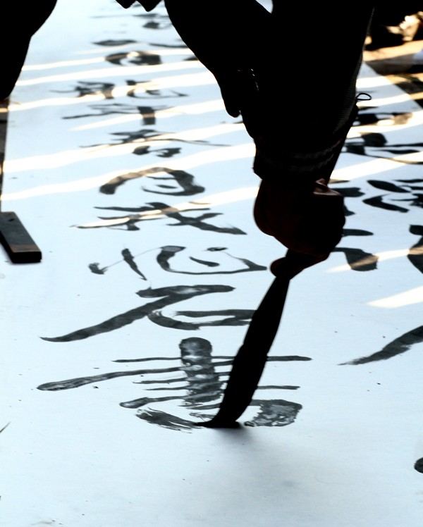 Bút lông có kích thước lớn được sử dụng đê viết. Trên nền gạch, để điều khiển được nét bút và đạt đến độ bút - tâm hợp nhất càng khó