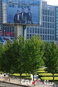Hồi năm ngoái, 3 chàng trai ở Bắc Kinh (Trung Quốc) thuê chiếc bảng quảng cáo kích thước lớn đăng hình tìm vợ như mong muốn