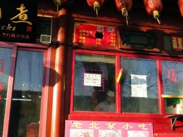 Tấm biển nhỏ nhưng gợi lại đớn đau cho chính người Trung Quốc