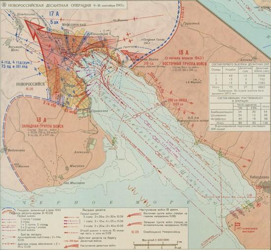 Bản đồ chiến dịch đổ bộ của lính thủy đánh bộ Hồng quân Xô viết trong chiến dịch giải phóng Novorussia tháng 9 năm 1943
