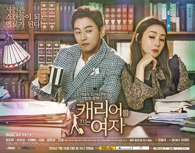 Choi Ji Woo, Bản tình ca mùa đông - ảnh 7