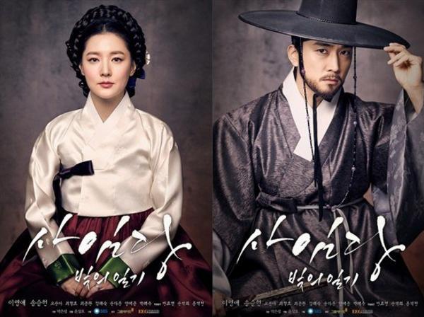 Lee Young Ae, nàng Dae Jang Geum, Song Seung Hun, Saimdang, Light's Diary - ảnh 10
